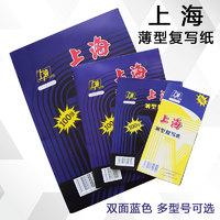 上海蓝色复写纸红色16k开双面黑色复写纸8K开财务填写单据专用32k开透蓝纸48k开薄型复刻纸过底纸100张印蓝纸
