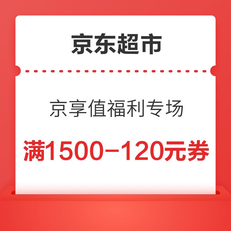 优惠券码 : 超市京享值福利专场满1500-120/5000-400等优惠券