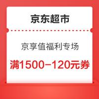 优惠券码:超市京享值福利专场满1500-120/5000-400等优惠券