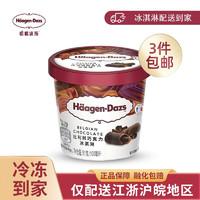 哈根达斯 冰淇淋小纸杯 比利时巧克力口味