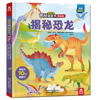 《乐乐趣科普翻翻书:揭秘恐龙》