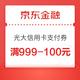 京东金融 光大银行999-100元信用卡支付券 0.01元购