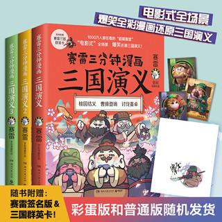 《赛雷三分钟漫画三国演义》 全三册