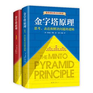 《金字塔原理大全集》(共2册)