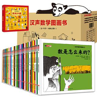 《汉声数学图画书》(全41册+《妈妈手册》)