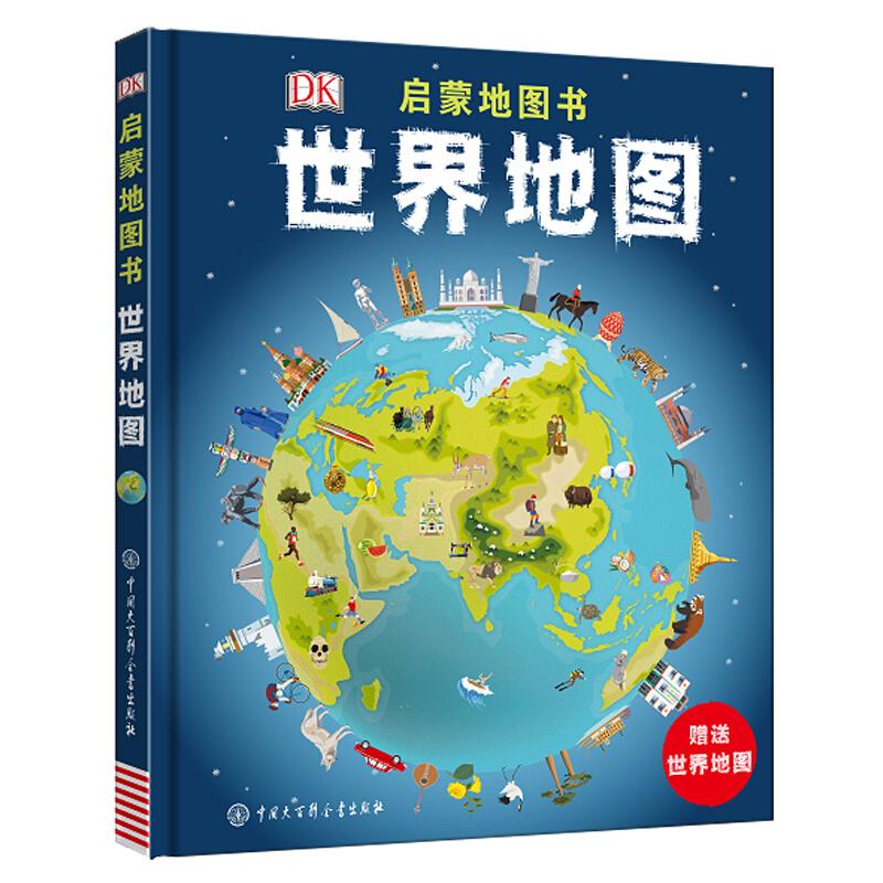 京东PLUS会员 : 《DK启蒙地图书——世界地图》