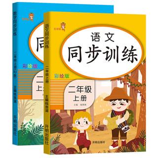 《同步训练语文+数学 》二年级上册 2本