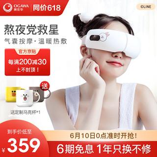 OGAWA 奥佳华 LINE系列 OG-2508 眼部按摩仪 白色