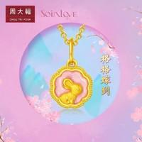 CHOW TAI FOOK 周大福 VR514 女士兔子足金吊坠