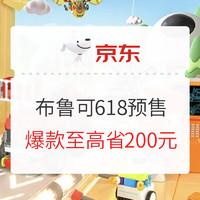 必看活动:京东 布鲁可618预售抢先购