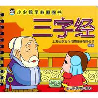 《小企鹅早教圈圈书·三字经》
