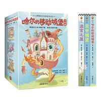 《哈尔的移动城堡+空中城堡+迷宫之屋》(套装共3册)