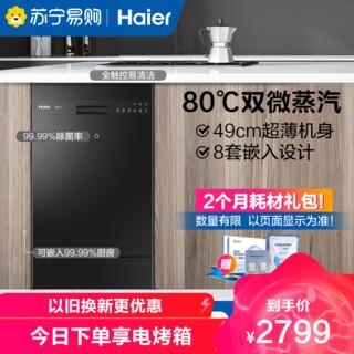 Haier 海尔 年度新品 海尔(Haier) 8套 嵌入式洗碗机 X1Pro 80℃微蒸汽