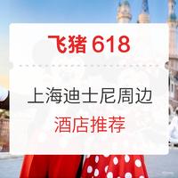 上海迪士尼周边酒店推荐 部分酒店套餐含门票