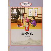 《小书童蒙学精品·第二辑:童子礼》
