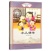 《小书童蒙学精品·第二辑:小儿语补》