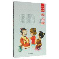 《小书童蒙学精品·教儿经》