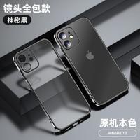 膜掌柜 iPhone12 手机壳