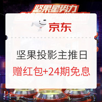 必看活动:京东商城 坚果投影仪 电脑数码主推日促销专场