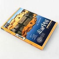 《走遍中国:国家地理》