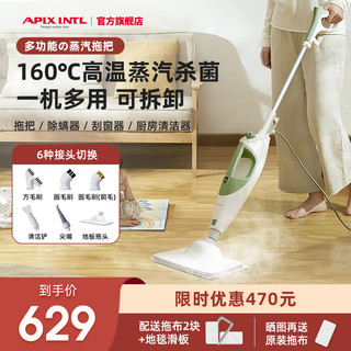 Apixintl蒸汽拖把多功能家用电动高温蒸气清洁机非无线拖擦地板机