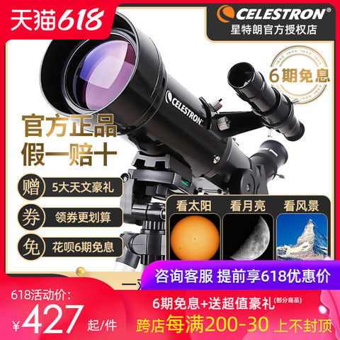 CELESTRON 星特朗 旅行者 70400 天文望远镜