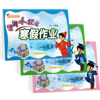 《 黄冈小状元 寒假作业 三年级 语文数学英语》全套3本