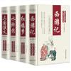 《中国古典四大名著》(珍藏版、精装、套装共4册)