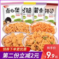 五味园脆PKq薯条点心堡好吃不贵的散装休闲小吃零食品大礼包整箱 PK脆25包