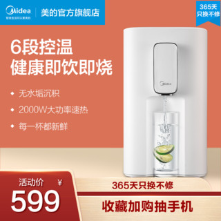 Midea 美的 速热迷你电热水壶家用恒温即热饮水机水瓶烧水全自动保温一体