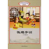 《小书童蒙学精品·第二辑:性理字训》
