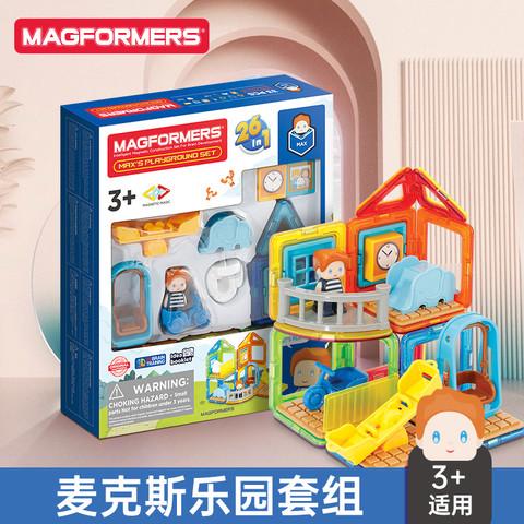 MAGFORMERS 麦格弗 Magformers麦格弗磁力片磁性积木益智拼装儿童玩具麦吉小屋套组33