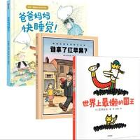 《宫西达也和绘本大师们》(套装共3册)