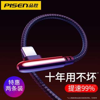 PISEN 品胜 苹果6数据线iPhone6S充电线器12手机8Plus适用11快充7P闪充2米XR加长ios冲电X平板ipad弯头XS正品Max短PD