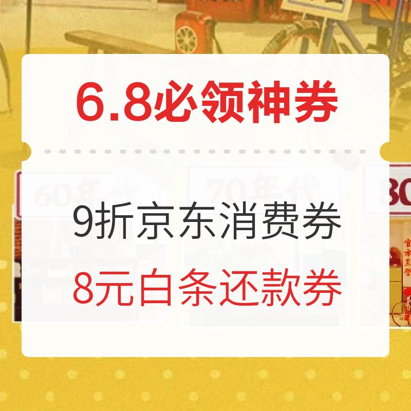 6.8必领神券 : 京东第三批满1000元享9折消费券,3288积分兑换8元白条还款券