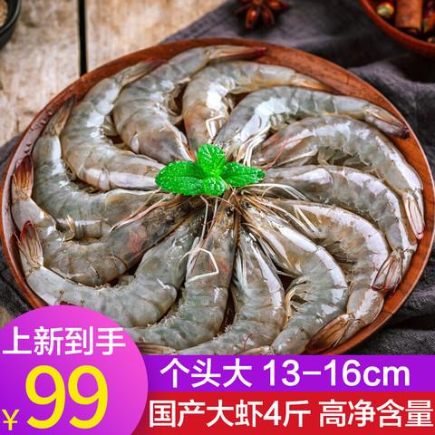 弹指鲜生 虾 大虾 新鲜冷冻白虾对虾生鲜基围虾 毛重4斤健康轻食 80-95只净重3.4-3.6斤13-16cm国产