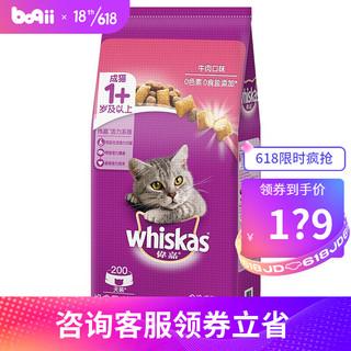 whiskas 伟嘉 猫粮 牛肉口味成猫全价猫粮10kg20斤英短蓝猫布偶流浪猫通用