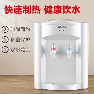 KONKA 康佳 饮水机家用办公饮水机桌面台式温热款KY-Y16