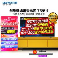 SKYWORTH 创维 电视75闪电侠 75英寸4K超高清电视 HDR防蓝光 免遥控声控语音 杜比DTS解码 32G存储