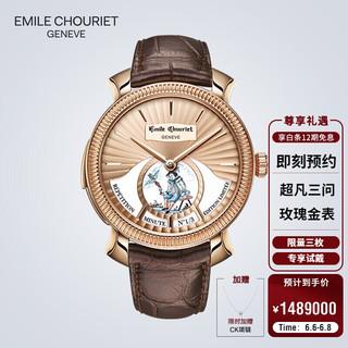 Emile Chouriet 艾米龙 瑞士手表 智慧系列三问表手动机械表18K玫瑰金表