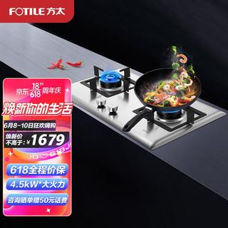 FOTILE 方太 JZY-TH25G(液化气)燃气灶 家用嵌入式不锈钢灶具 4.2kW*猛火双灶头 尺寸可调节 换装专用