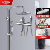 ARROW 箭牌卫浴 恒温基础系列 AE3471SH 淋浴套装