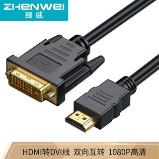 臻威(ZHENWEI)HDMI转DVI转换线DVI转HDMI转接头高清双向互转视频线电脑连接线 HDMI转DVI 1米