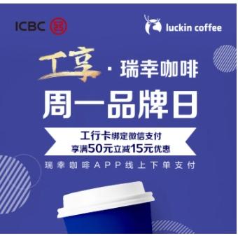 工商银行  X 瑞幸咖啡 周一专享优惠