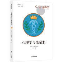 PLUS会员 : 《荣格精选集·心理学与炼金术》