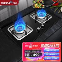 XUNDA 迅达 DS312T 燃气灶嵌入式双灶钢化玻璃面板 4.2kw猛火一级能效(天然气)