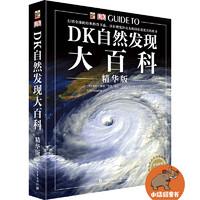 《DK自然发现大百科》精华版
