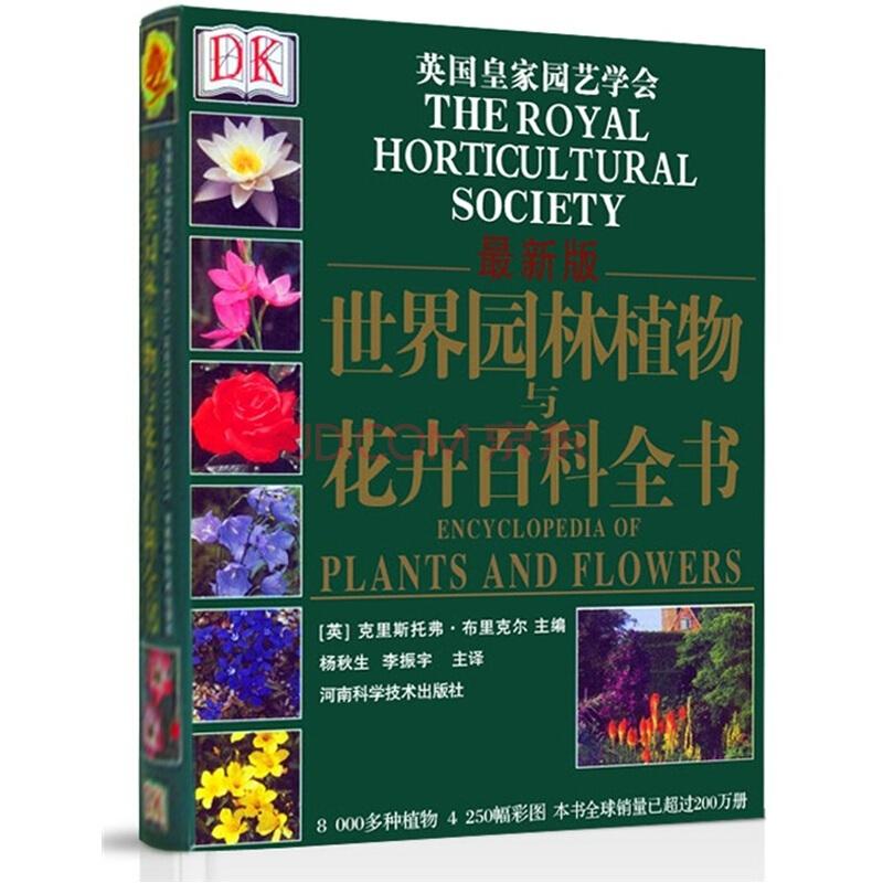 《DK世界园林植物与花卉百科全书》