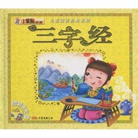 《儿童阅读经典系列·三字经》(注音版、精装)(附赠VCD光盘1张)