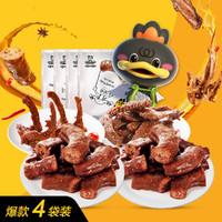 ZHOU HEI YA 周黑鸭 休闲零食大礼包 810g